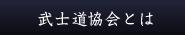 武士道協会とは