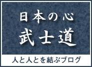 武士道ブログ