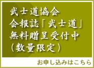 武士道協会会報誌無料送付いたします
